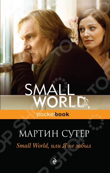 заказ Small World, или я не забыл онлайн