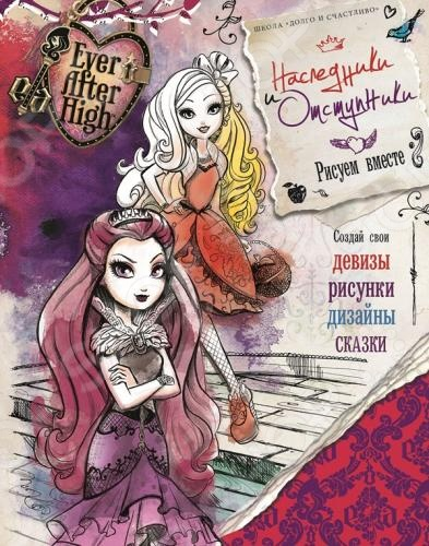 заказ Ever After High. Наследники и отступники (+ наклейки) онлайн