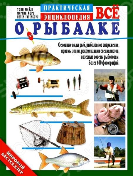 Книга жанры рыбалка