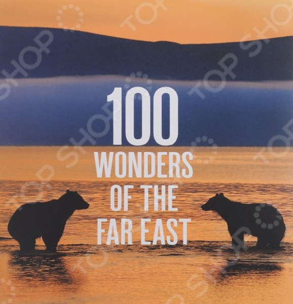 заказ 100 Wonders of the Far East онлайн